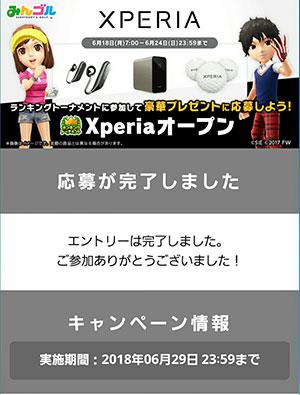 Xperiaオープンでエクスペリア タッチプレゼントのイメージ画像