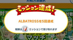 みんゴルでアルバトロスを5回達成のイメージ画像