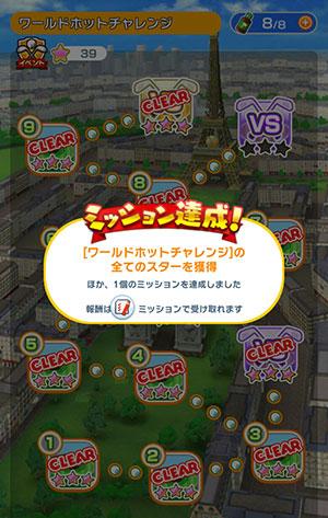 ワールドホットチャレンジのスターコンプリートのイメージ画像