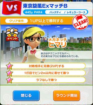 東京旋風ExマッチBの解放条件のイメージ画像