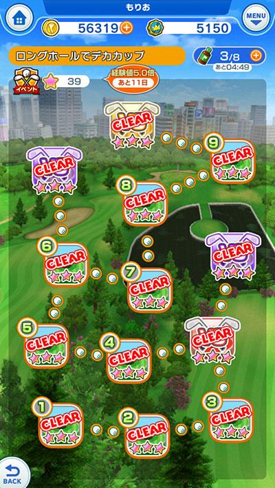 600万DL記念イベント期間限定「ロングホールでデカカップ」スターコンプリートのイメージ画像