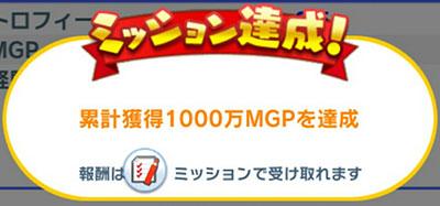 レギュラーミッションで「累計獲得1000万MGPを達成」のイメージ画像