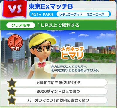 「みんゴル」東京ExマッチBの解放条件(プロ)のイメージ画像