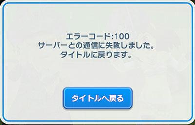 みんゴル プレイ中の「エラーコード100」の対処法のイメージ画像