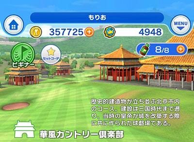 みんゴル スマホでいつでもゴルフ三昧のイメージ画像