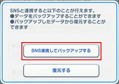 「SNS連携してバックアップ」をタップのイメージ画像