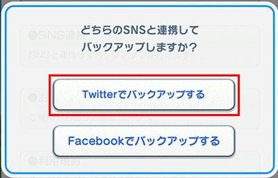 「Twitterでバックアップする」をタップのイメージ画像