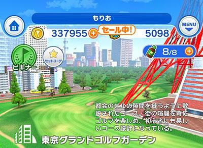 東京グランドゴルフガーデン隠しホール解放条件一覧のイメージ画像