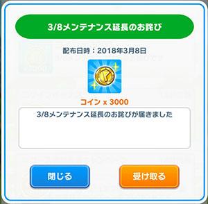 みんゴルバージョンアップ不具合でコイン3000枚ゲットのイメージ画像