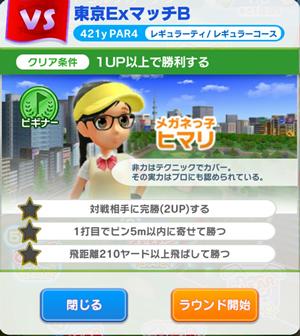 東京グランドゴルフガーデン東京ExマッチB解放条件のイメージ画像