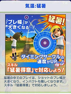 新コース ザ・ファラオガーデンは猛暑得意で攻略のイメージ画像